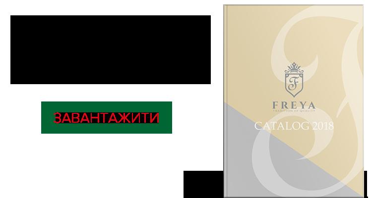 catalog_freya